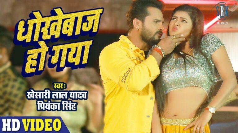 Dhokhebaaz Ho Gaya Lyrics - Khesari Lal Yadav, Priyanka Singh