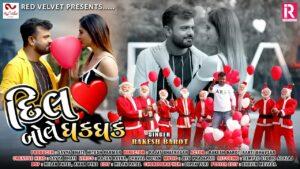 Dil Bole Dhak Dhak Lyrics - Rakesh Barot