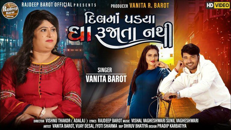 Dil Ma Padiya Gha Rujata Nathi Lyrics - Vanita Barot