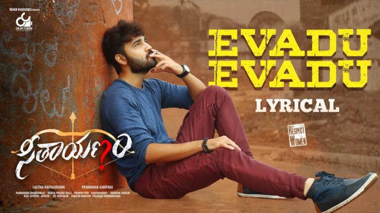 Evadu Evadu Lyrics - Anudeep Dev