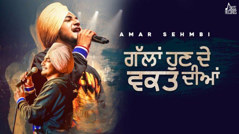 Gallan Hun De Waqt Diyan Lyrics - Amar Sehmbi