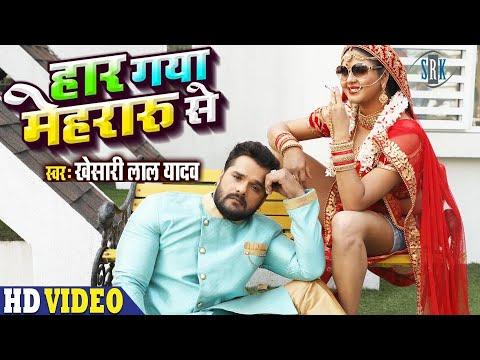 Haar Gaya Mehraru Se Lyrics - Khesari Lal Yadav