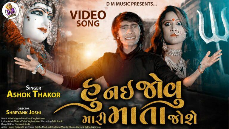 Hu Nahi Jovu Mari Mata Joshe Lyrics - Ashok Thakor