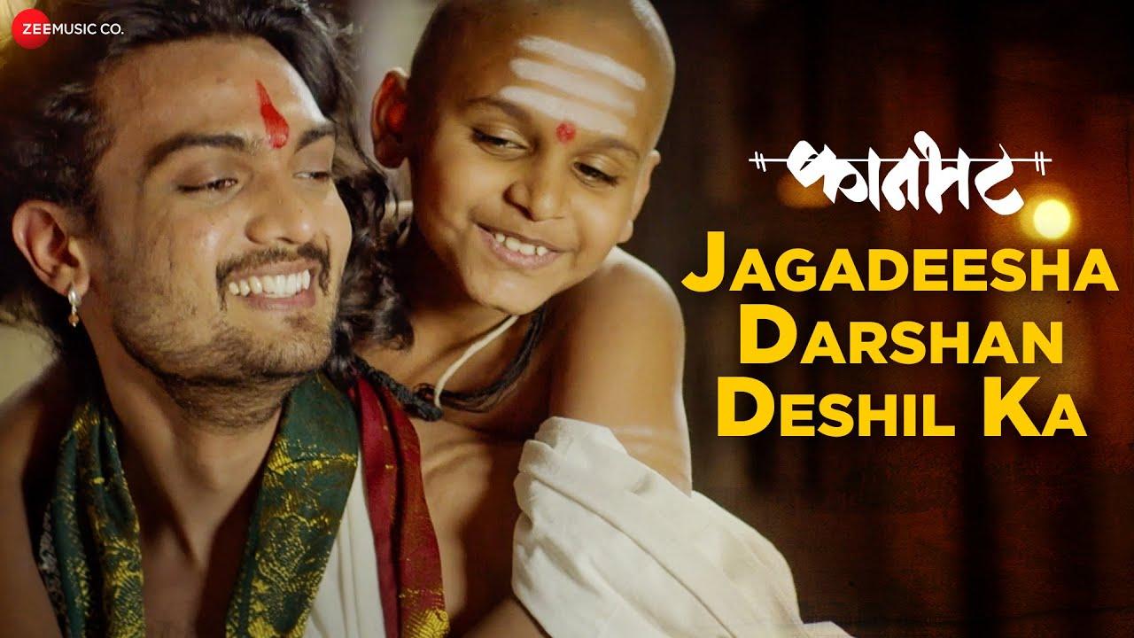 Jagadeesha Darshan Deshil Ka Lyrics - Adarsh Shinde