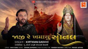 Jaji Re Khamayu Sonal Lyrics - Kirtidan Gadhvi
