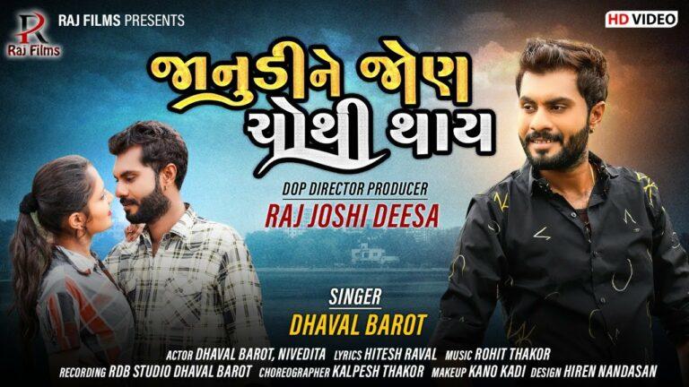 Janudi Ne Jon Chothi Thay Lyrics - Dhaval Barot
