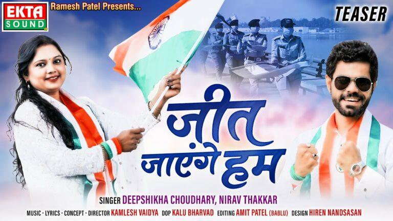 Jeet Jayenge Hum Lyrics - Deepshikha Choudhary, Nirav Thakkar