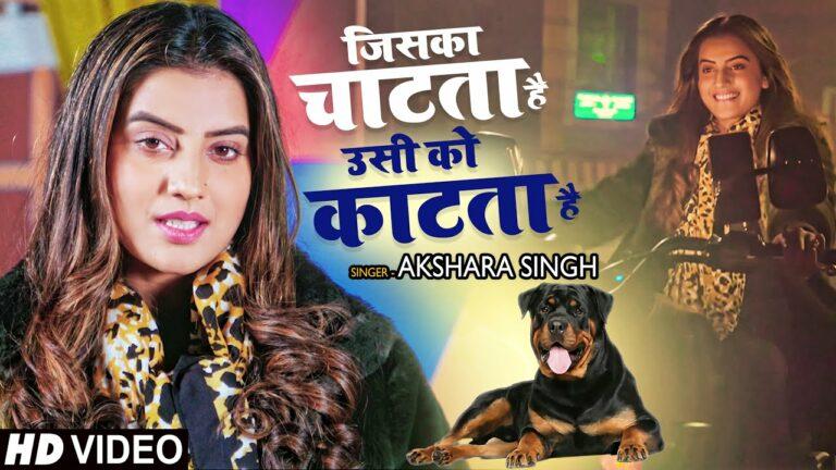 Jiska Chatata Hai Usi Ko Katata Hai Lyrics - Akshara Singh