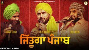 Jittuga Punjab Lyrics - Kanwar Grewal, Galav Waraich