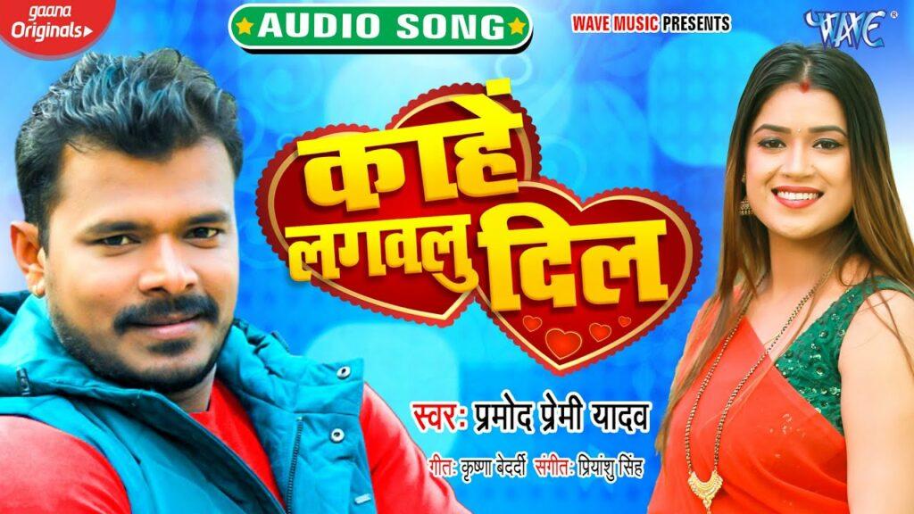 Kahe Lagawalu Dil Lyrics - Pramod Premi Yadav