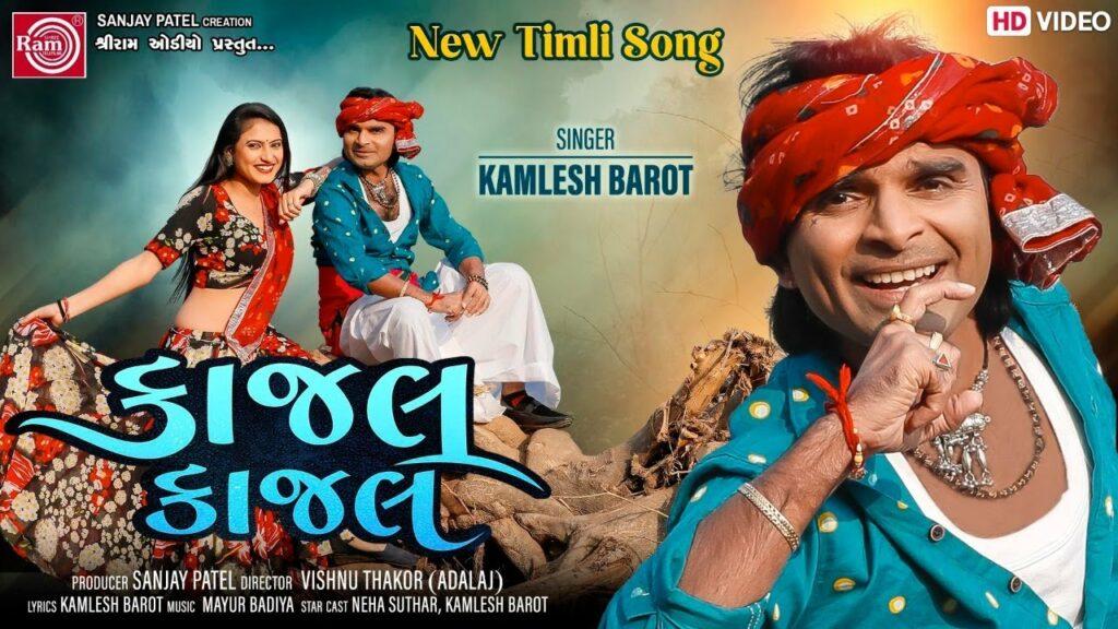 Kajal Kajal Lyrics - Kamlesh Barot