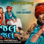 Kajal Kajal Lyrics - Kamlesh Barot