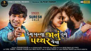 Kem Banya Jaanu Tame Patthar Jeva Lyrics - Suresh Zala