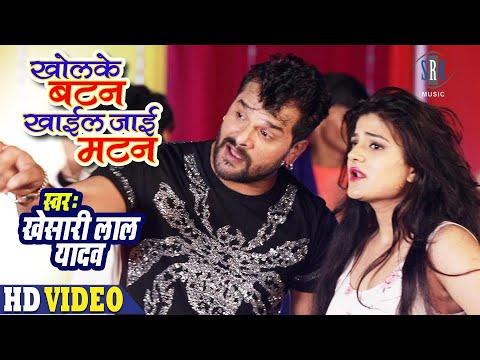Kholke Button Khail Jaai Mutton Lyrics - Khesari Lal Yadav