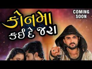 Konma Kai De Jara Lyrics - Kamlesh Chhatraliya