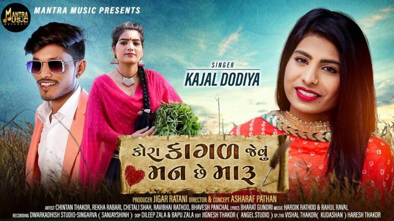Kora Kagad Jevu Man Chhe Maru Lyrics - Kajal Dodiya