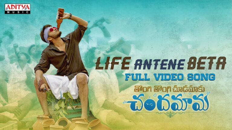 Life Antene Beta Lyrics - Vedala Hemachandra