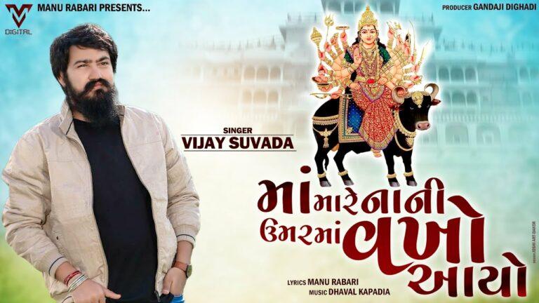Maa Mare Nani Umar Ma Vakho Aayo Lyrics - Vijay Suvada