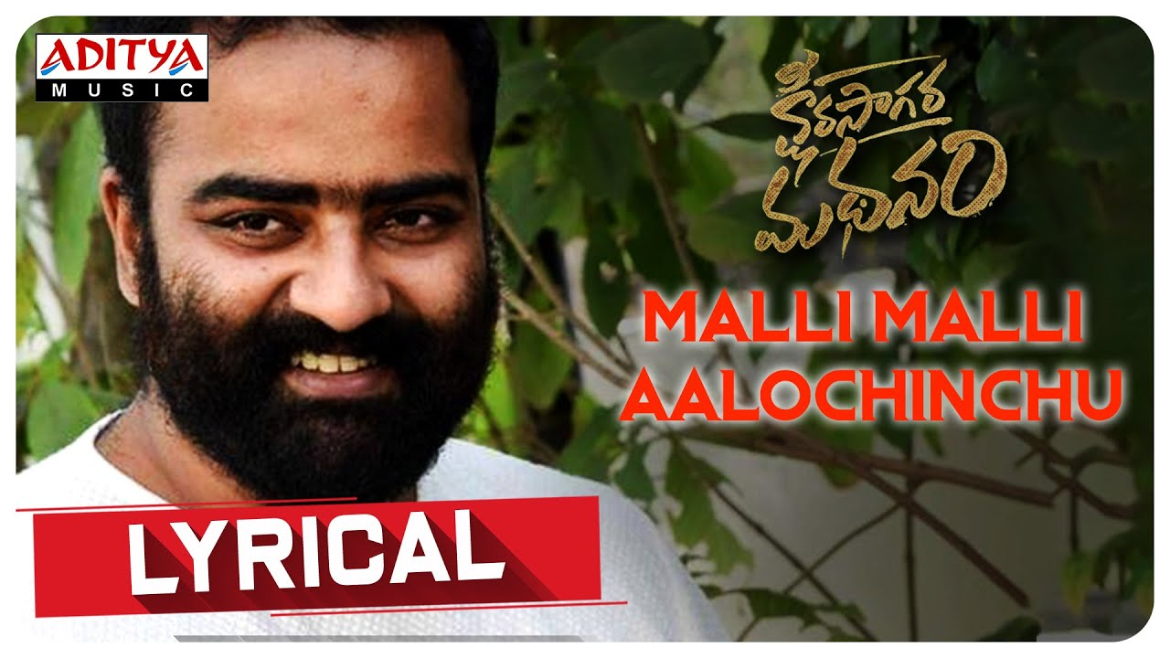 Malli Malli Aalochinchu Lyrics - Kaala Bhairava