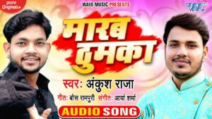Marab Thumka Lyrics - Ankush Raja