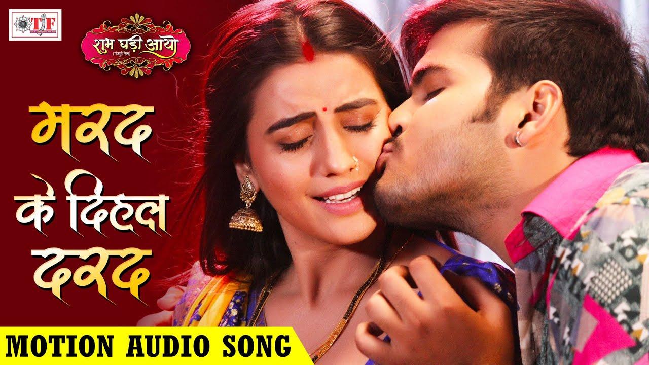 Marad Ke Dihal Darad Lyrics - Arvind Akela Kallu, Akshara Singh