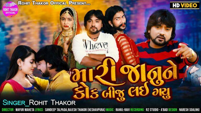 Mari Jaanune Kok Biju Lai Gayu Lyrics - Rohit Thakor