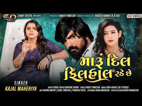 Maru Aa Dil Filhaal Rade Chhe Lyrics - Kajal Maheriya