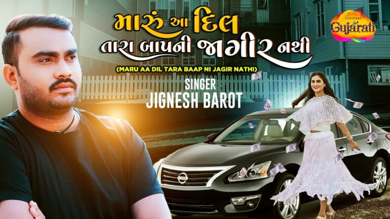 Maru Aa Dil Tara Baap Ni Jagir Nathi Lyrics - Jignesh Barot (Jignesh Kaviraj Barot)