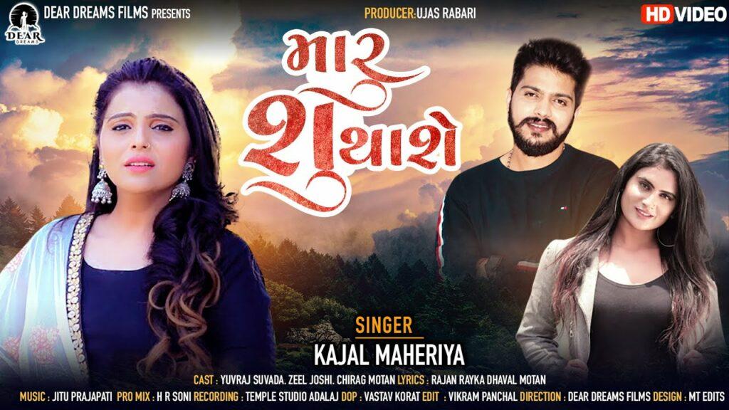 Maru Su Thase Lyrics - Kajal Maheriya