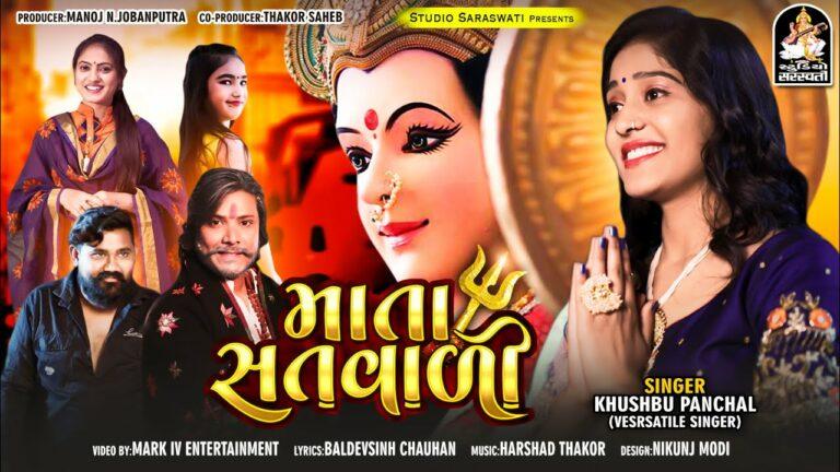 Mata Sat Vadi Lyrics - Khushbu Panchal
