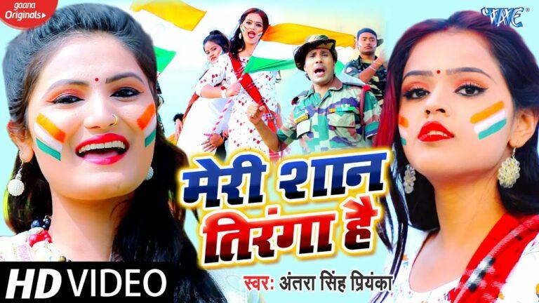 Meri Shaan Tiranga Hai Lyrics - Antra Singh Priyanka