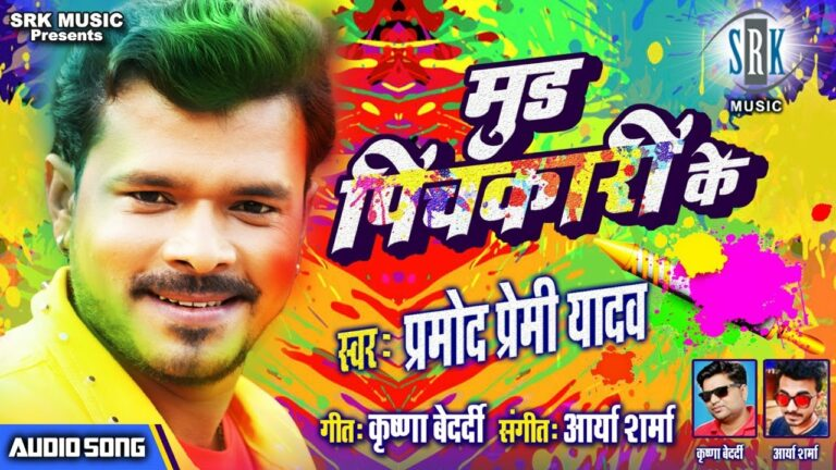 Mood Pichkari Ke Lyrics - Pramod Premi Yadav