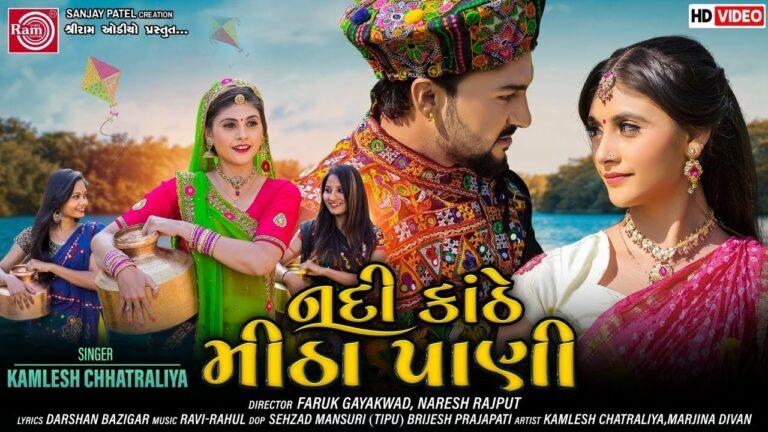 Nadi Kanthe Mitha Pani Lyrics - Kamlesh Chhatraliya