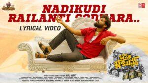 Nadikudi Railanti Sodaraa Lyrics - Vaikom Vijayalakshmi