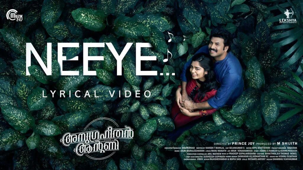 Neeye Lyrics - Vineeth Sreenivasan, Haritha Balakrishnan