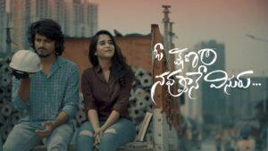 Oh Kshnam Navvune Visuru Lyrics - Meghana, Vijay Bulganin