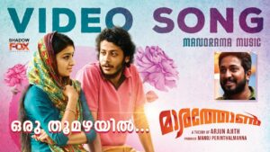 Oru Thoomazhayil Song Lyrics Lyrics - Vineeth Sreenivasan