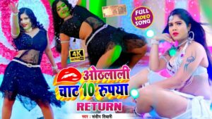 Othlali Chat 10 Rupya Return Lyrics - Sandeep Tiwari