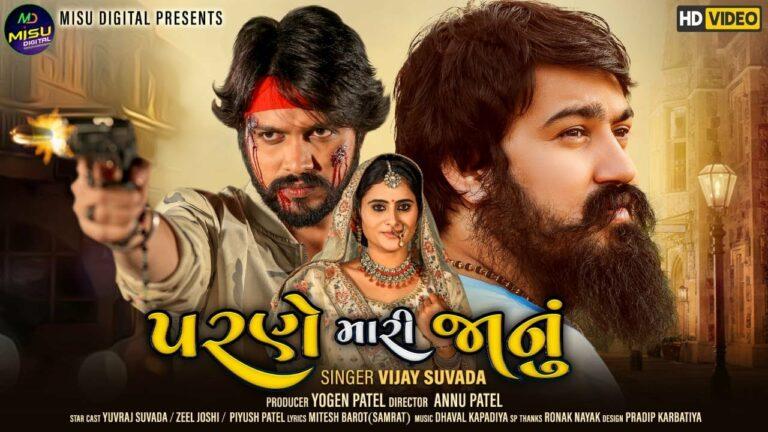 Parne Mari Janu Lyrics - Vijay Suvada