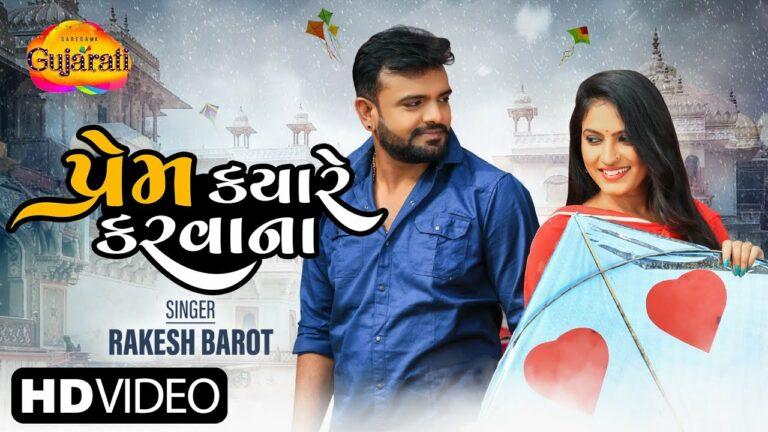 Prem Kyare Karwana Lyrics - Rakesh Barot