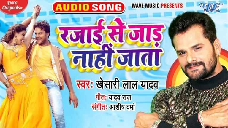 Rajai Se Jad Nahi Jata Lyrics - Khesari Lal Yadav