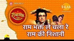 Ram Bhakt Le Chala Re Ram Ki Nishaani Lyrics - Ravindra Jain