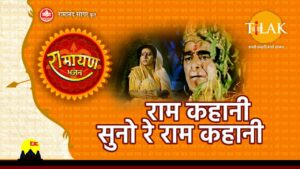 Ram Kahani Suno Re Ram Kahani Lyrics - Ravindra Jain