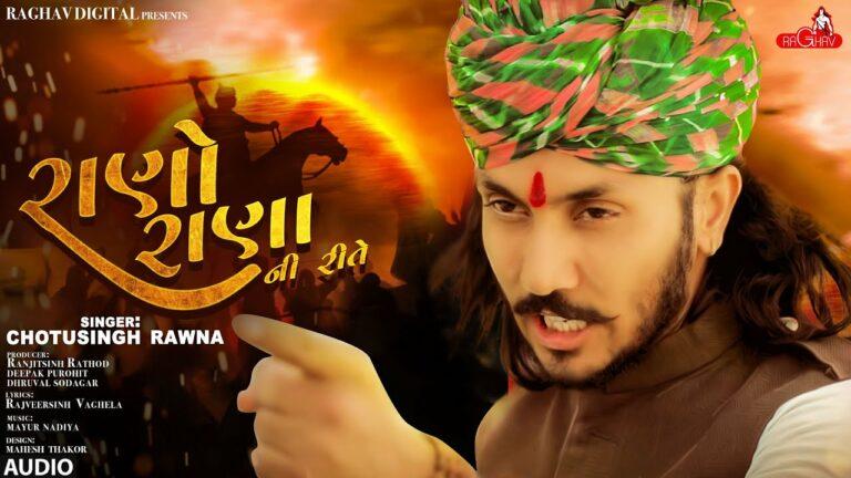 Rano Rana Ni Rite Lyrics - Chotu Singh Rawna
