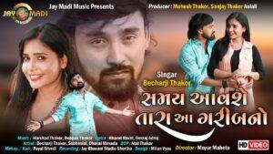 Samay Aavse Tara Aa Garib No Lyrics - Bechar Thakor