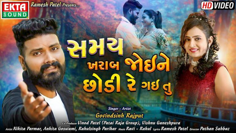 Samay Kharab Joine Chhodi Re Gai Tu Lyrics - Govindsinh Rajput