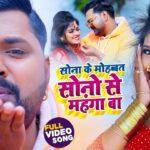 Sona Ke Mohabbat Sona Se Mahnga Ba Lyrics - Samar Singh, Antra Singh Priyanka
