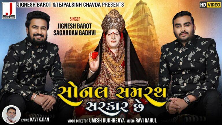 Sonal Samrath Sarkar Chhe Lyrics - Jignesh Barot (Jignesh Kaviraj Barot), Sagardan Gadhvi