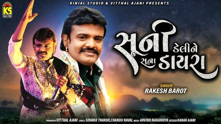 Suni Deli Ne Suna Dayra Lyrics - Rakesh Barot