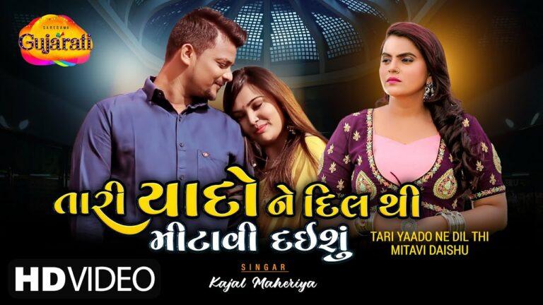 Tari Yaado Ne Dil Thi Mitavi Daishu Lyrics - Kajal Maheriya